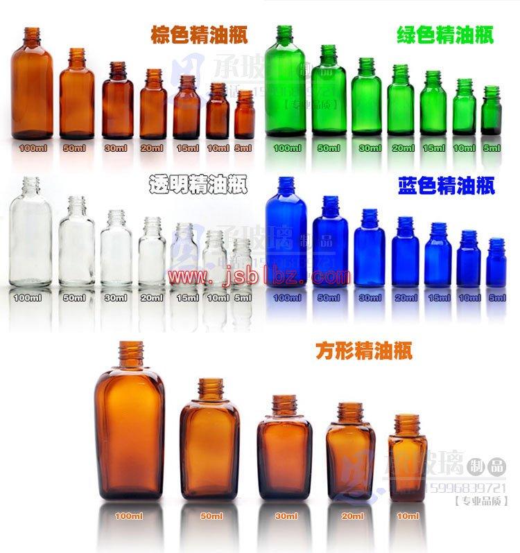 药用玻璃精油瓶化妆品包装瓶5 10 15 20 30 50 100ml